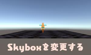 Skybox変更/トップ