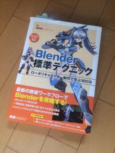 Blender標準テクニック/書籍
