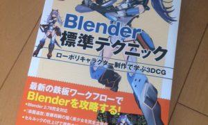 「Blender標準テクニック」でアニメ美少女作成に挑戦!その成果を発表します