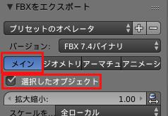 人体骨格Humanoid/FBXをエクスポート