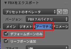 人体骨格Humanoid/FBXをエクスポート/アーマチュア